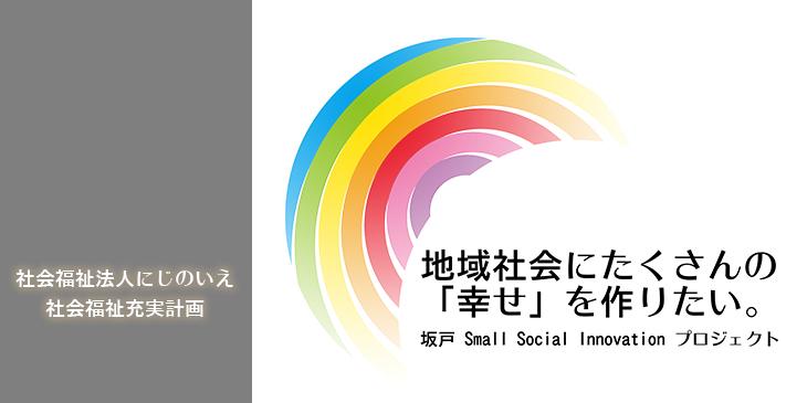 坂戸SSIレポート