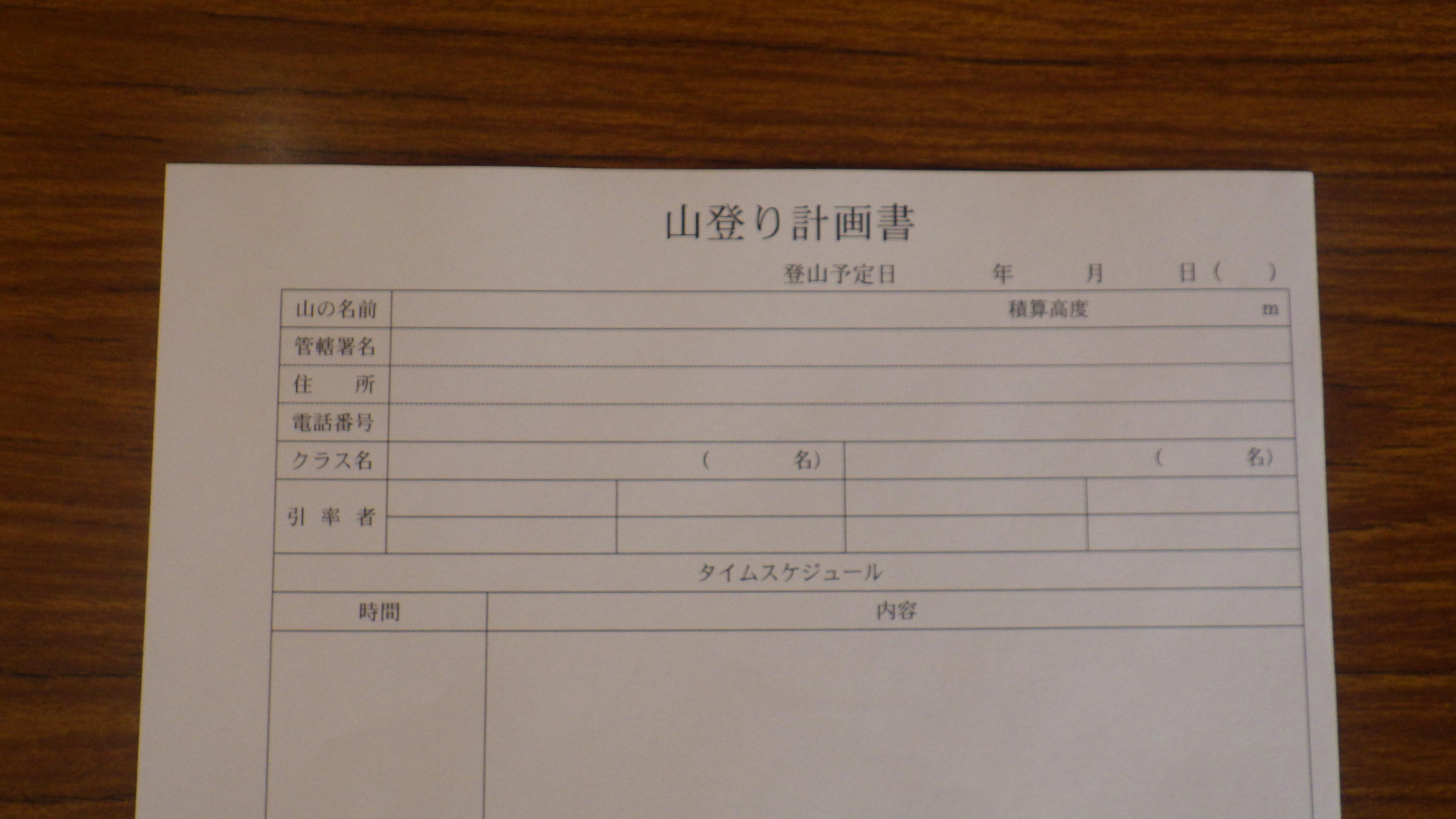 山の必需品 2.JPG