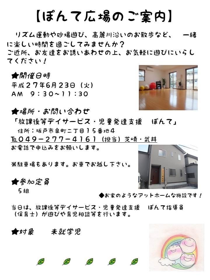 ぽんて広場.jpg