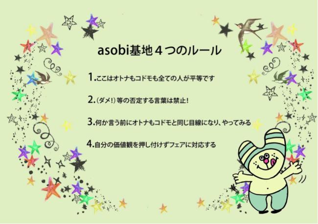 asobi.png