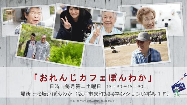 おれんじカフェPOP写真.jpg