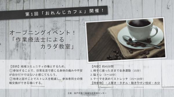 おれんじカフェPOP(カラダ教室).jpg